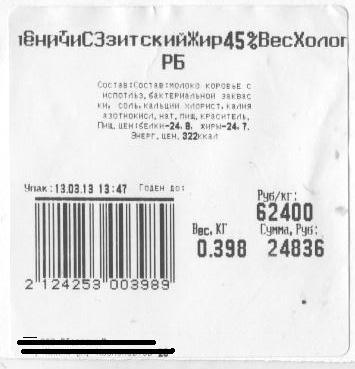 Нажмите на изображение для увеличения Название: этикетка.JPG Просмотров: 810 Размер:25.4 Кб ID:1827