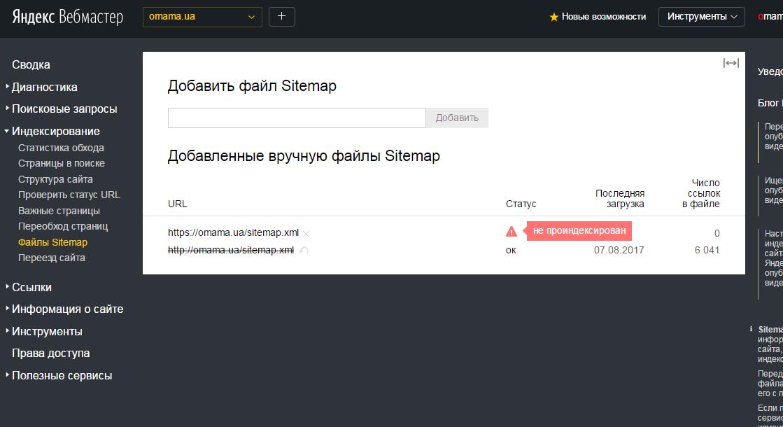Нажмите на изображение для увеличения Название: Sitemap ne index.png Просмотров: 18 Размер:50.5 Кб ID:8769