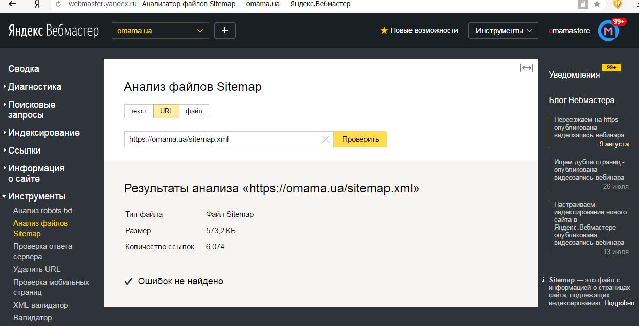Нажмите на изображение для увеличения Название: sitemap net oshibok.png Просмотров: 14 Размер:73.6 Кб ID:8770