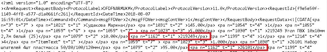 Нажмите на изображение для увеличения Название: ДанныеКоторыеПередаетКасса.jpg Просмотров: 367 Размер:123.0 Кб ID:9565