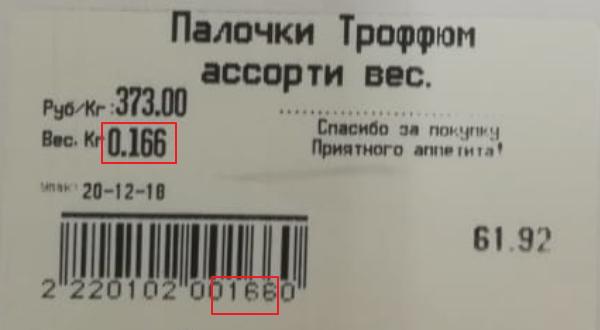 Нажмите на изображение для увеличения Название: этикетка2.png Просмотров: 80 Размер:166.3 Кб ID:9866